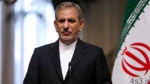 جهانگیری: اقتصاد ایران قرار بود فروبپاشد، اما سرپا ایستاد! سایت 4s3.ir