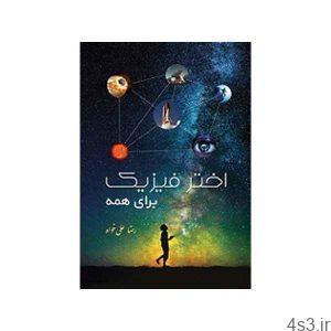 دانلود کتاب اخترفیزیک برای همه سایت 4s3.ir