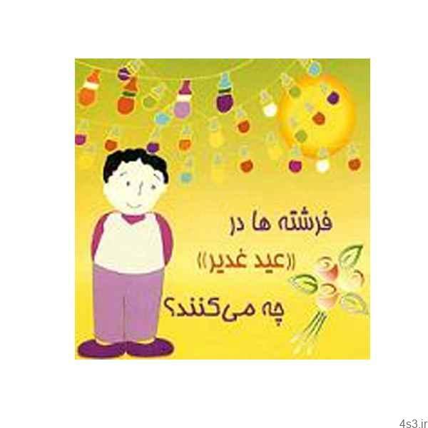 دانلود کتاب  داستان کودکانه، فرشته ها در عید غدیر چه میکنند؟ سایت 4s3.ir