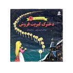 دانلود کتاب دخترک کبریت فروش سایت 4s3.ir