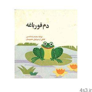 دانلود کتاب PDF  داستان کودکانه دم قورباغه سایت 4s3.ir