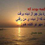 دلم از مهر تو آکنده هنوز (حمید مصدق) سایت 4s3.ir