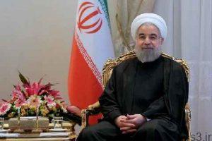 روحانی: تحریمهای آمریکا ناپایدار است سایت 4s3.ir