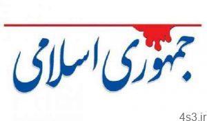 روزنامه جمهوری اسلامی: ما هم مثل شاه شدهایم سایت 4s3.ir