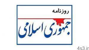 روزنامه جمهوری اسلامی: کسانی که در انتشار خبر سقوط هواپیما به اعتماد مردم لطمه زدند برکنار یا مستعفی شوند سایت 4s3.ir