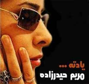 شعرهای زیبا از مریم حیدرزاده سایت 4s3.ir