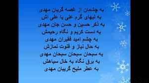 شعر امام زمان سایت 4s3.ir