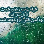 شعر باران سایت 4s3.ir