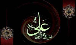 شعر به مناسبت شهادت حضرت علی (ع)-2 سایت 4s3.ir