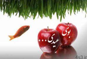 شعر بوی عیدی (شهیار قنبری) سایت 4s3.ir