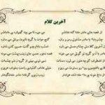 شعر حضرت فاطمه (س) سایت 4s3.ir