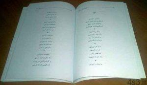 شعر زیبای گول از فریبا شش بلوکی سایت 4s3.ir