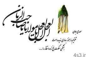 شعر زیبا امام زمان(عج)و ماه رمضان سایت 4s3.ir