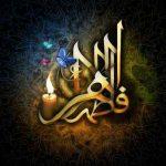 شعر شهادت حضرت فاطمه(س)-3 سایت 4s3.ir