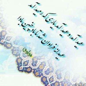 شعر عید آمد و عید آمد (مولوی) سایت 4s3.ir