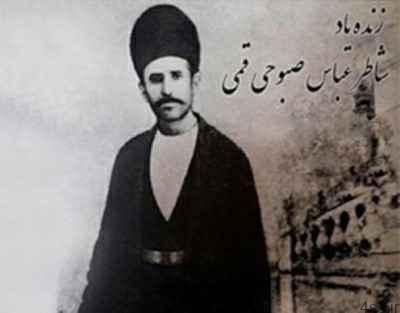 غزلیات زیبای شاطر عباس صبوحی سایت 4s3.ir
