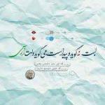 لبت نــــه گــــوید (محمد علی بهمنی) سایت 4s3.ir