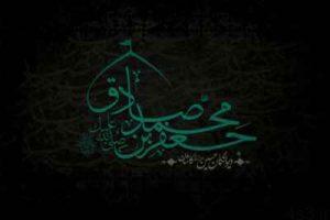 متن مداحی شهادت امام جعفر صادق علیه السلام سایت 4s3.ir