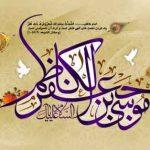 متن مولودی ولادت امام موسی کاظم علیه السلام سایت 4s3.ir