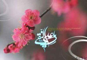 متن مولودی ولادت امام هادی علیه السلام سایت 4s3.ir