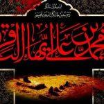 مداحی شهادت امام باقر علیه السلام سایت 4s3.ir