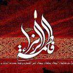 مداحی شهادت حضرت فاطمه زهرا (س) سایت 4s3.ir
