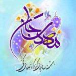 مولودی زیبای نیمه شعبان و حضرت مهدی (عج) سایت 4s3.ir