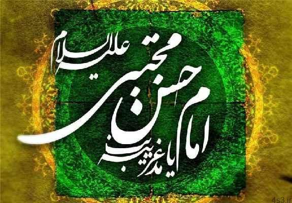 مولودی ولادت امام حسن مجتبی علیه السلام سایت 4s3.ir