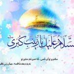 مولودی ولادت حضرت زینب سلام الله علیها سایت 4s3.ir
