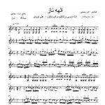 نت آهنگ الهه ناز همراه با متن ترانه الهه ناز سایت 4s3.ir