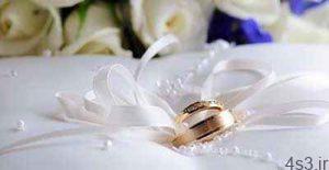 نکات طلایی که پیش از ازدواج باید بدانید! سایت 4s3.ir