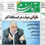 نگراني دولت در ايستگاه آخر سایت 4s3.ir