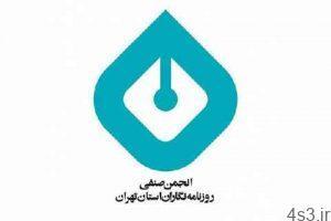 واکنش انجمن صنفی به تفتیش منازل روزنامهنگاران سایت 4s3.ir