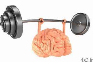 ورزش قدرت حافظه و یادگیری را افزایش میدهد سایت 4s3.ir