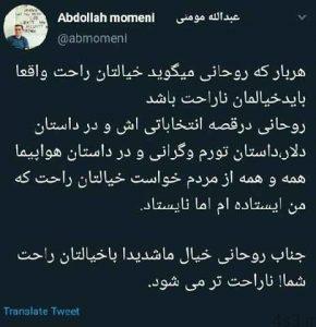 وقتی روحانی میگوید خیالتان راحت، واقعا باید خیالمان ناراحت باشد! سایت 4s3.ir