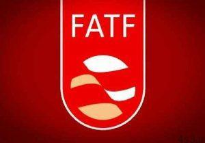پایان بهمن آخر ین فرصت حضور ایران در FATF سایت 4s3.ir