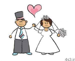چرا دوست دارید با افراد شبیه خودتان ازدواج کنید؟ سایت 4s3.ir