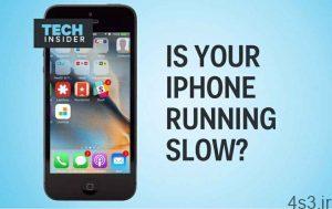 چگونه آیفون کُند خود را در چند ثانیه سریع و پرسرعت کنیم؟ سایت 4s3.ir