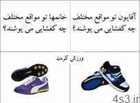کیف و کفش دخترا و پسرا تو مواقع مختلف چجوریه؟! سایت 4s3.ir