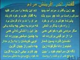 گفتار اندر آفرینش مردم (فردوسی) سایت 4s3.ir