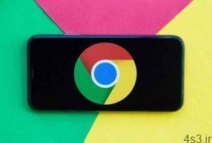 گوگل در حال تست قابلیت جدید برای مرورگر کروم است سایت 4s3.ir
