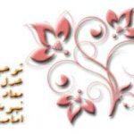 اصول دین در نزد شیعه سایت 4s3.ir