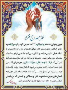 اهمیت نماز جمعه سایت 4s3.ir