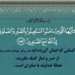 آیات قرآن درباره صبر سایت 4s3.ir