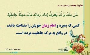 احادیثی درباره امام حسین(ع) سایت 4s3.ir