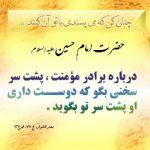 احادیث امام حسین علیه السلام سایت 4s3.ir