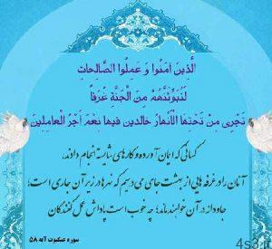 ايمان از ديدگاه حضرت على (ع) سایت 4s3.ir