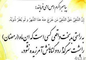 14 حدیث درباره ماه مبارک رمضان سایت 4s3.ir