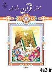 دانلود کتاب آموزش قرآن سایت 4s3.ir