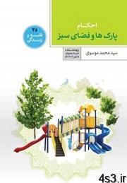 دانلود کتاب احکام پارکها و مراکز تفریحی سایت 4s3.ir